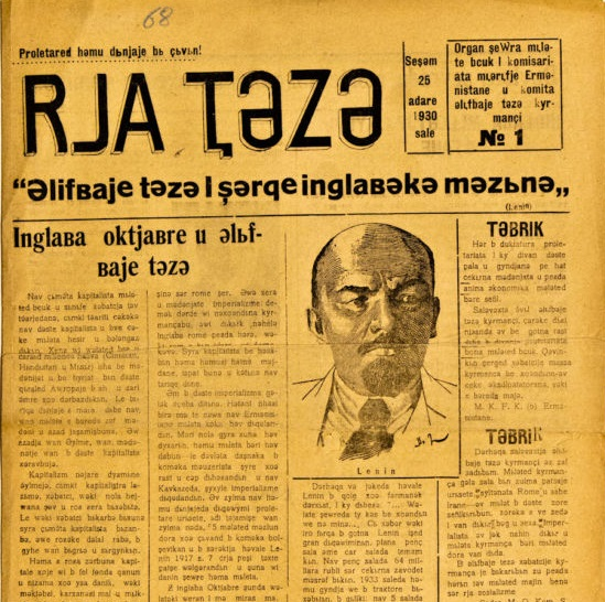 Image of the front cover of the first issue