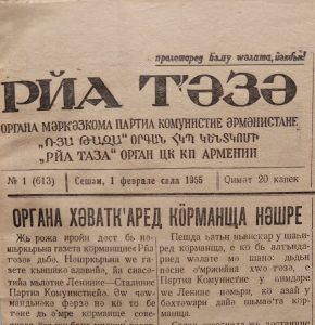Image of front page of newspaper in Cyrillic, dated 1 February 1955